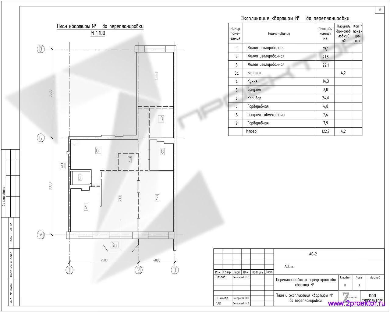Типовой вариант планировки трехкомнатной квартиры в Жилом комплексе Долина Грез.