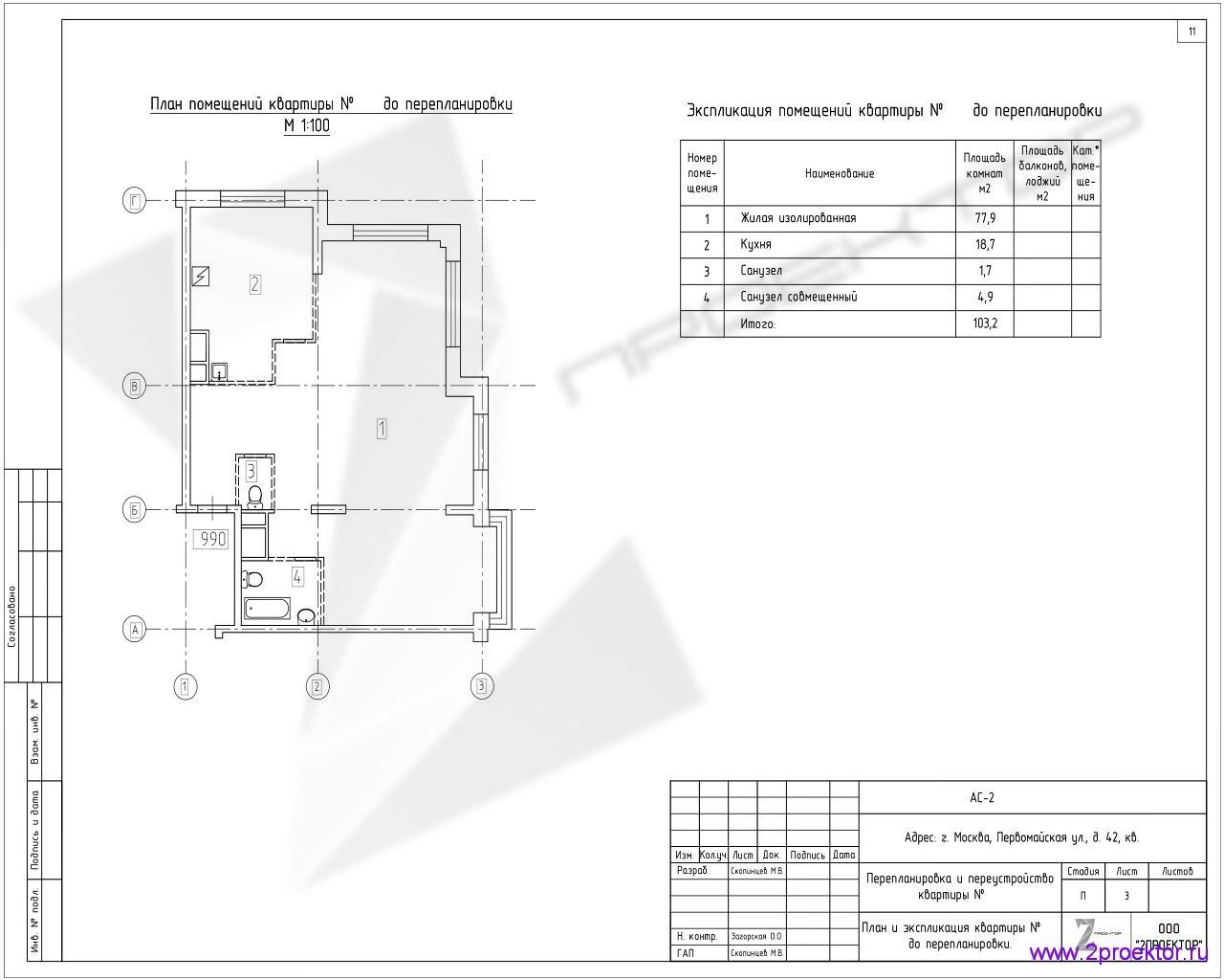 Типовой вариант планировки квартиры в Жилом комплексе Измайловский лес.