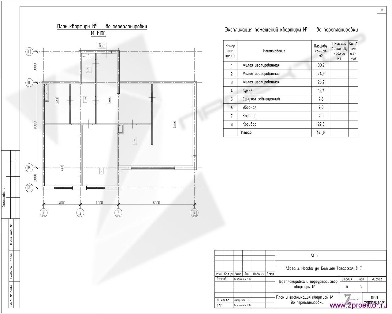 Типовой вариант планировки квартиры в Жилом комплексе Четыре солнца.