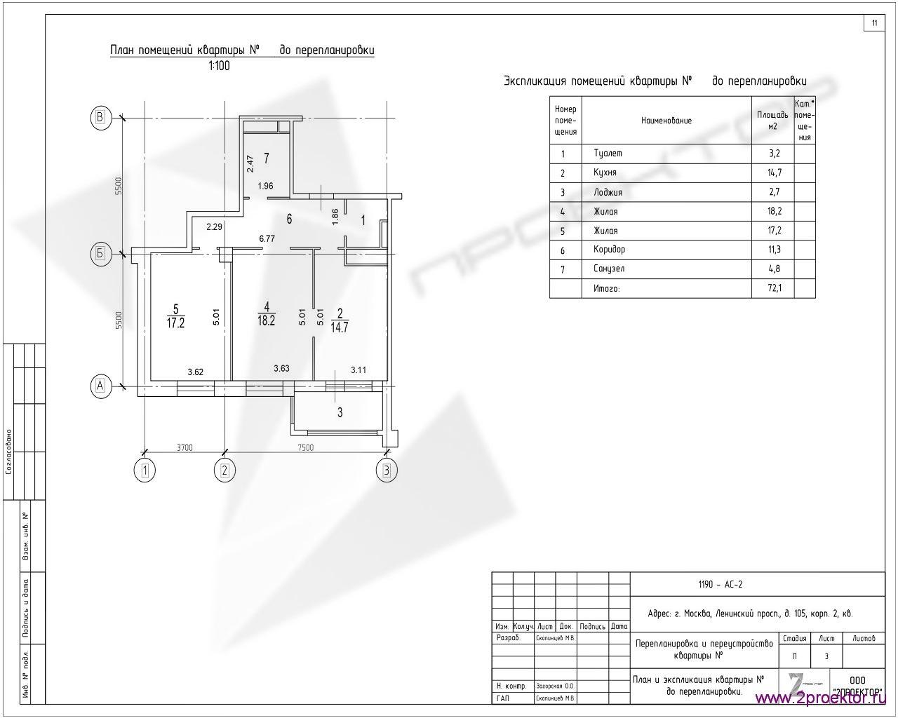 Типовой вариант планировки квартиры в Жилом комплексе Эмеральд
