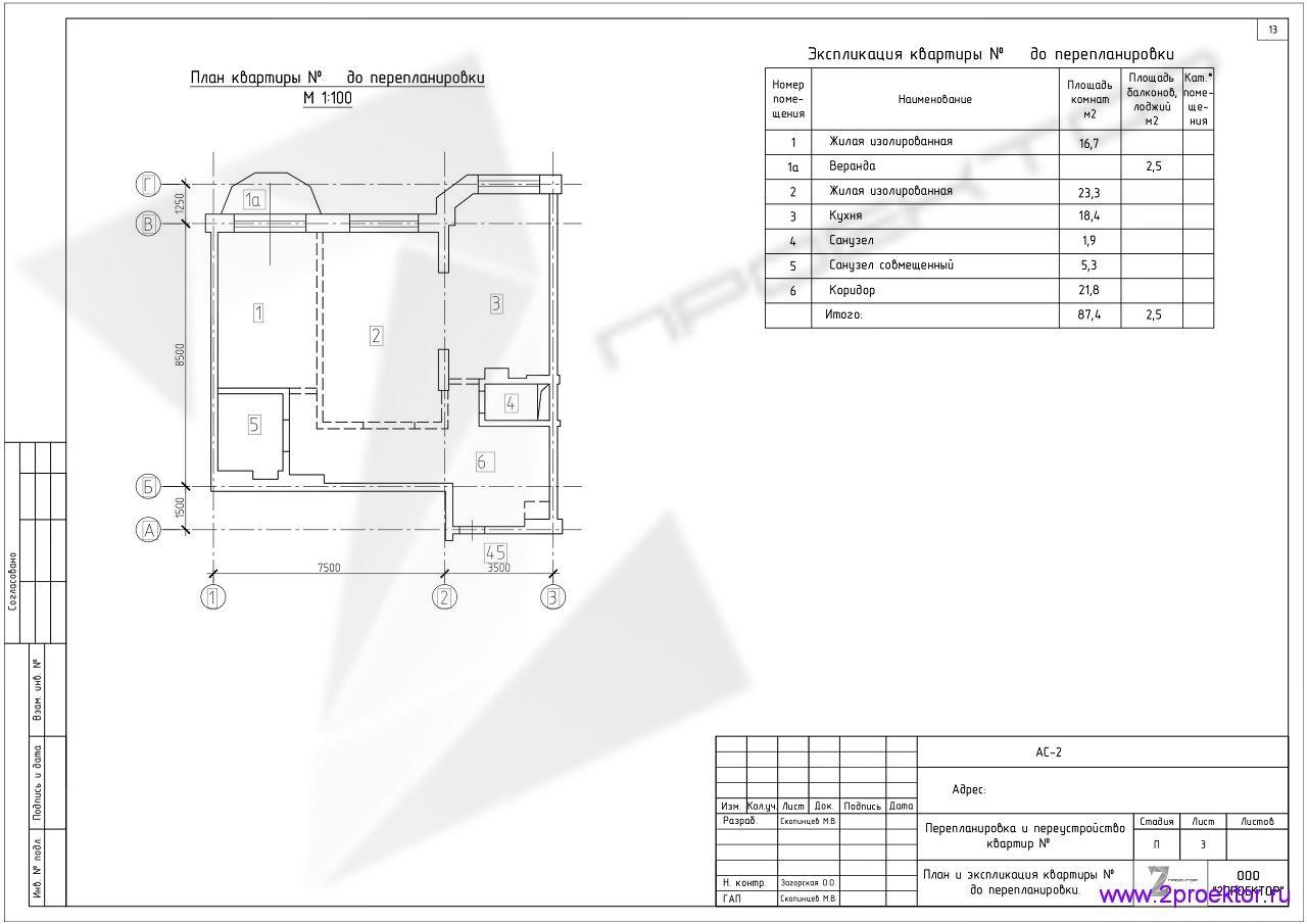 Типовой вариант планировки двухкомнатной квартиры в Жилом комплексе Долина Грез.