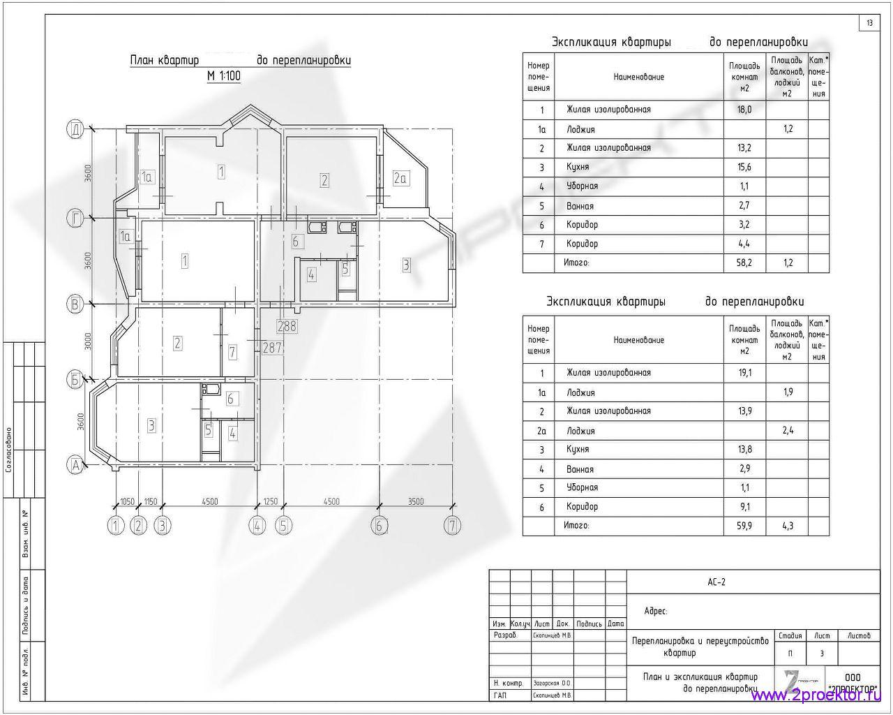 Типовой вариант планировки квартиры в Жилом комплексе Головино.
