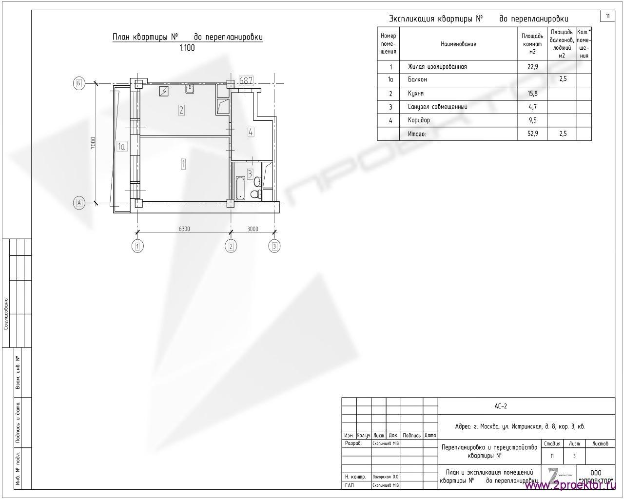 Типовой вариант планировки квартиры в Жилом комплексе Пальмира.