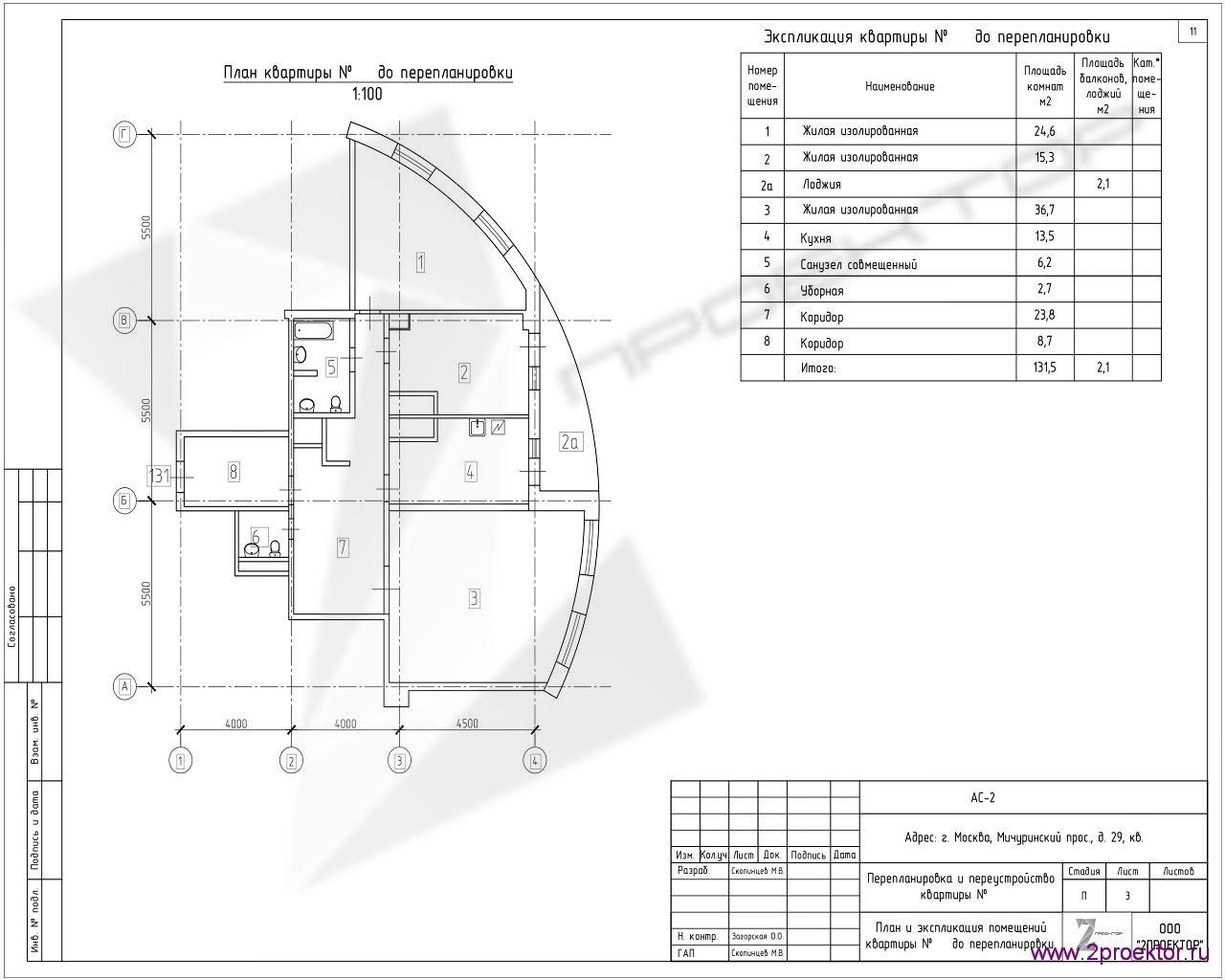 Типовой вариант планировки квартиры в Жилом комплексе Солнечный берег.