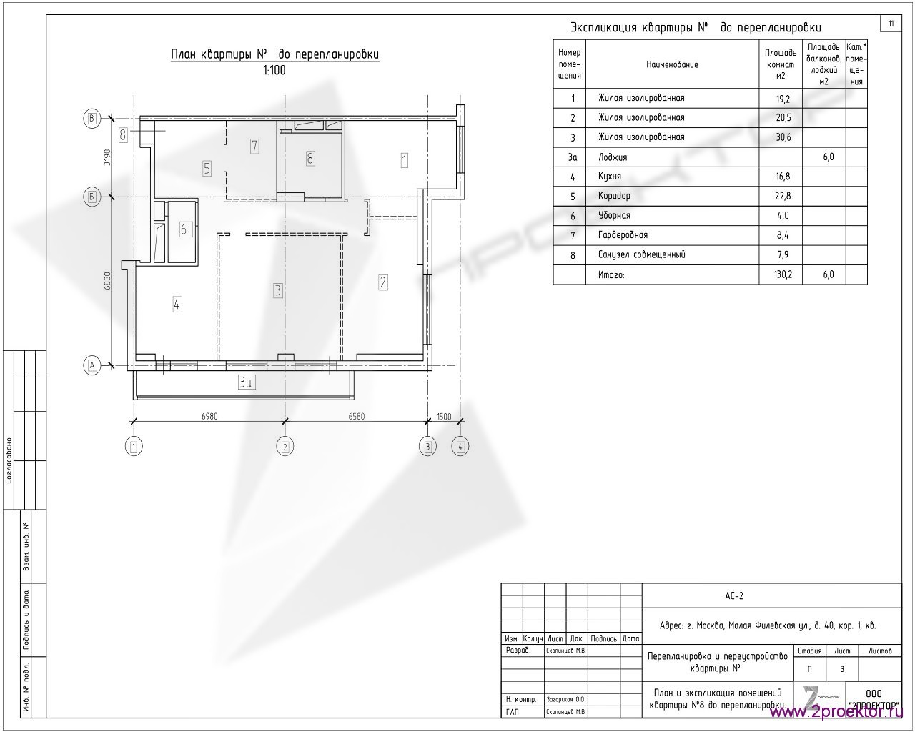 Типовой вариант планировки квартиры в Жилом комплексе Суворов парк