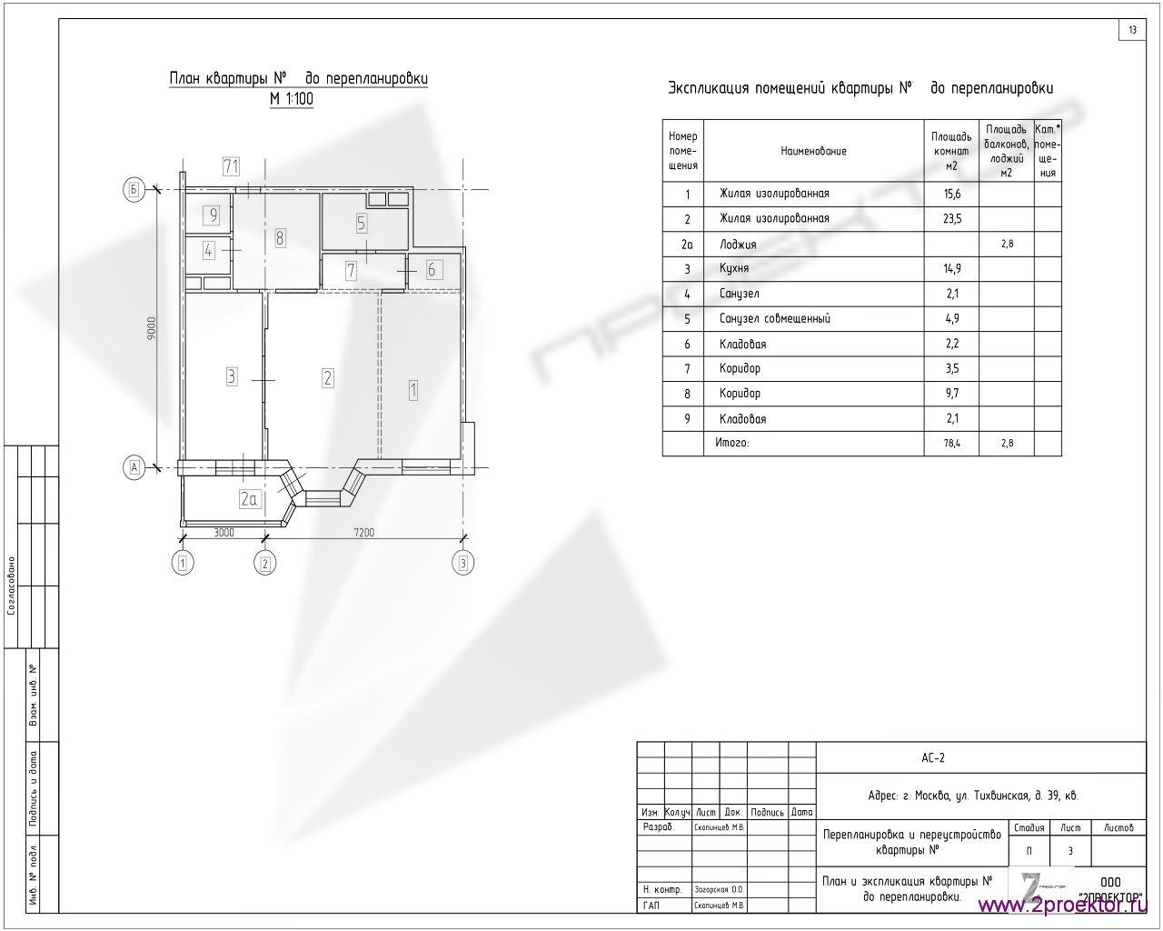 Типовой вариант планировки квартиры в Жилом комплексе Тихвинская усадьба.