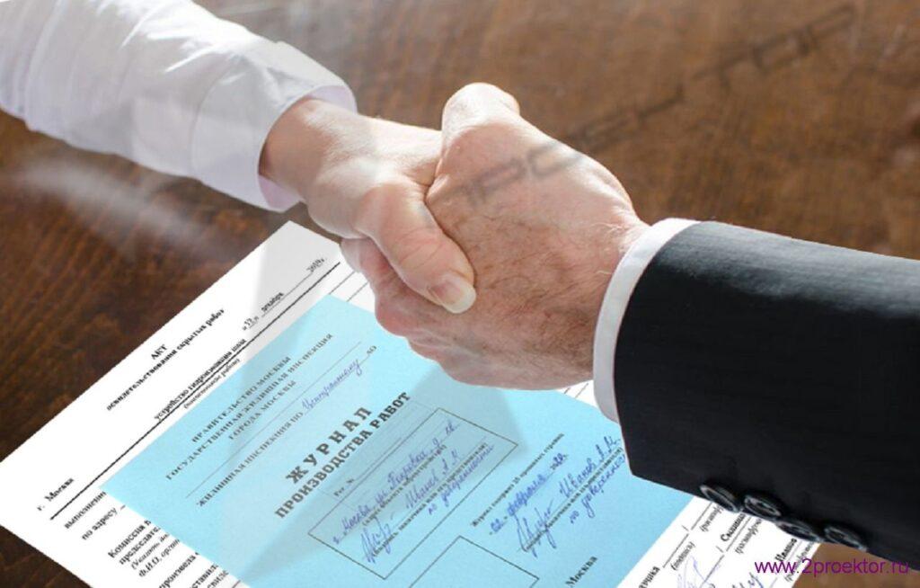 Подготовка документов для подписания акта о завершенном переустройстве квартиры Мосжилинспекции