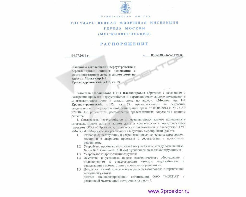 Распоряжение Мосжилинспекции о согласовании перепланировки квартиры стр. 1