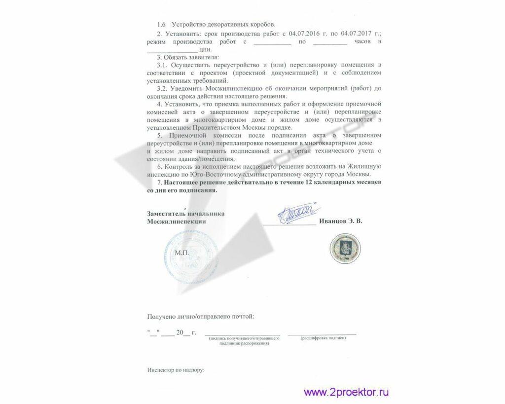 Распоряжение Мосжилинспекции о согласовании перепланировки квартиры стр. 2