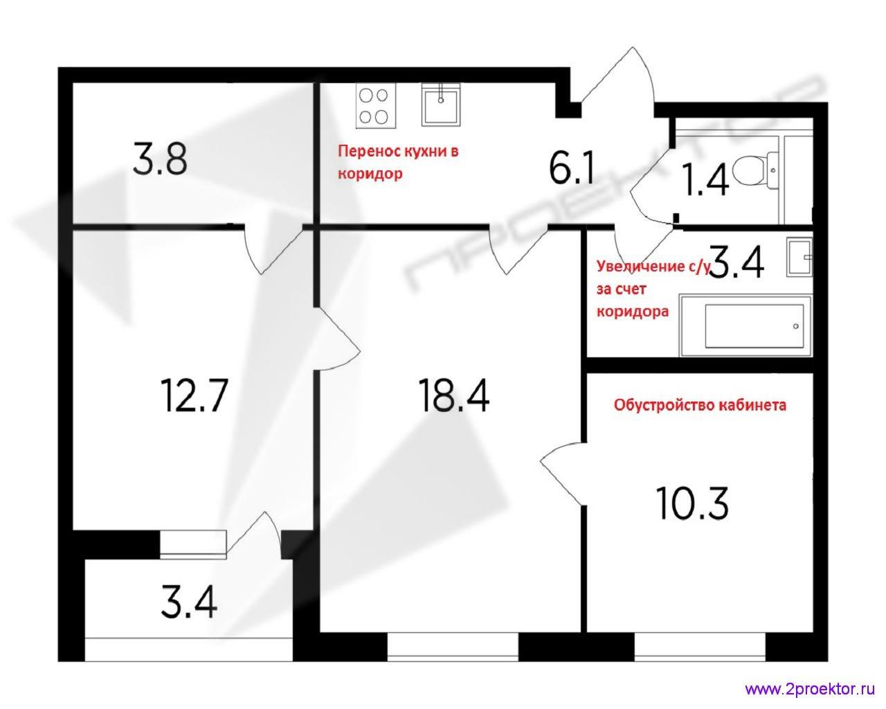 Вариант планировки двухкомнатной квартиры в Жилом комплексе Лесопарковый разработанный специалистами ООО «2Проектор» (перенос кухни в коридор, обустройство кабинета, увеличение с/у за счет коридора).