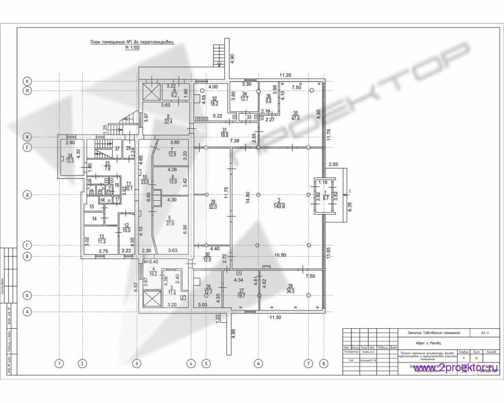 План нежилого помещения до перепланировки