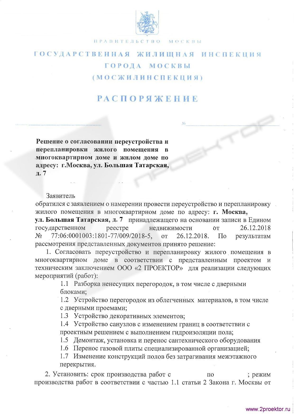 Распоряжение Мосжилинспекции страница 1.