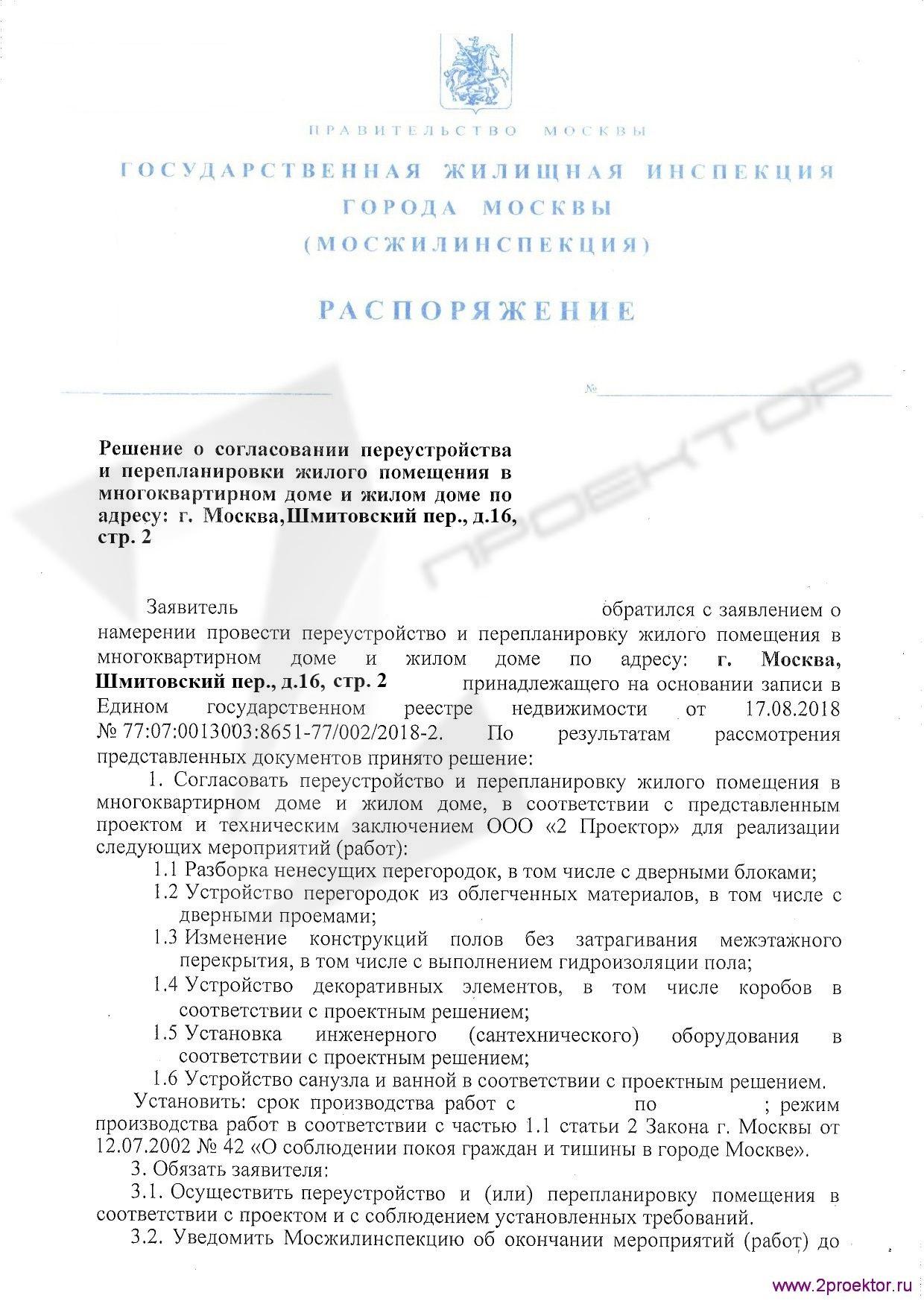 Распоряжение Мосжилинспекции страница 1