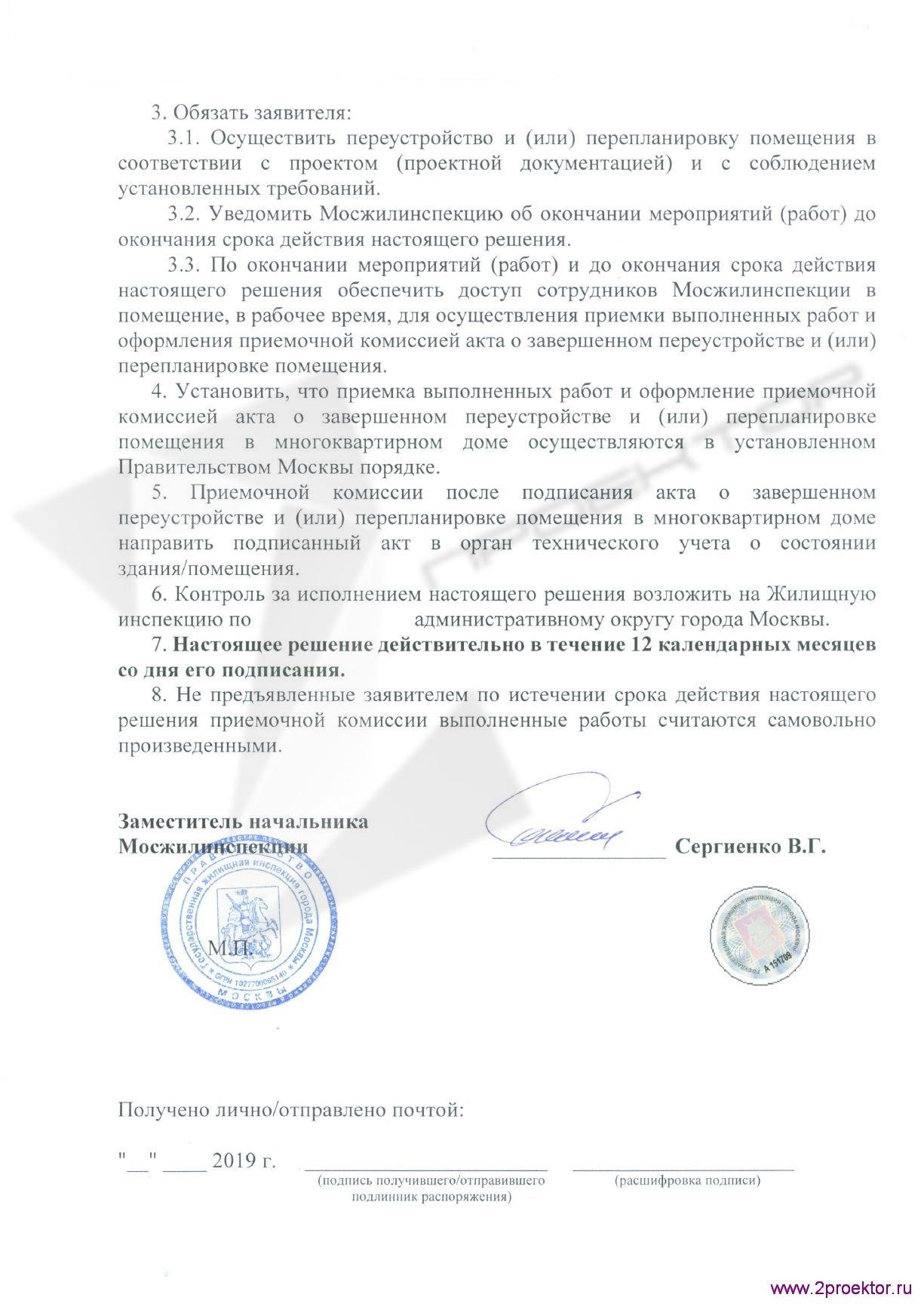 Распоряжение Мосжилинспекции страница 2.