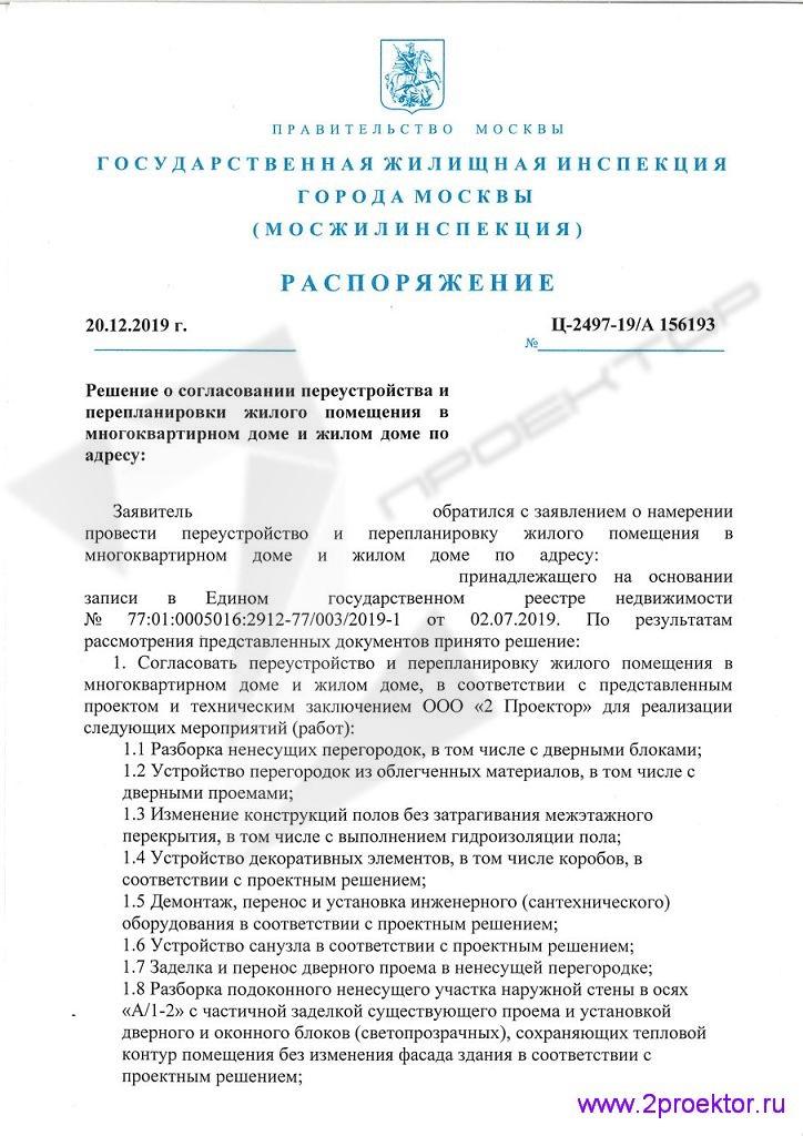 Распоряжение Мосжилинспекции стр. 1