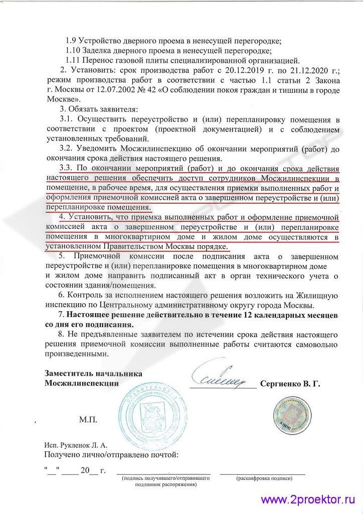 Распоряжение Мосжилинспекции стр. 2