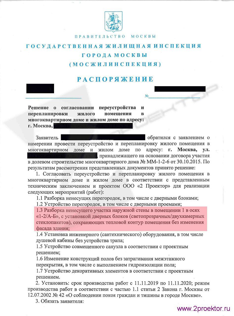 Распоряжение Мосжилинспекции стр 1