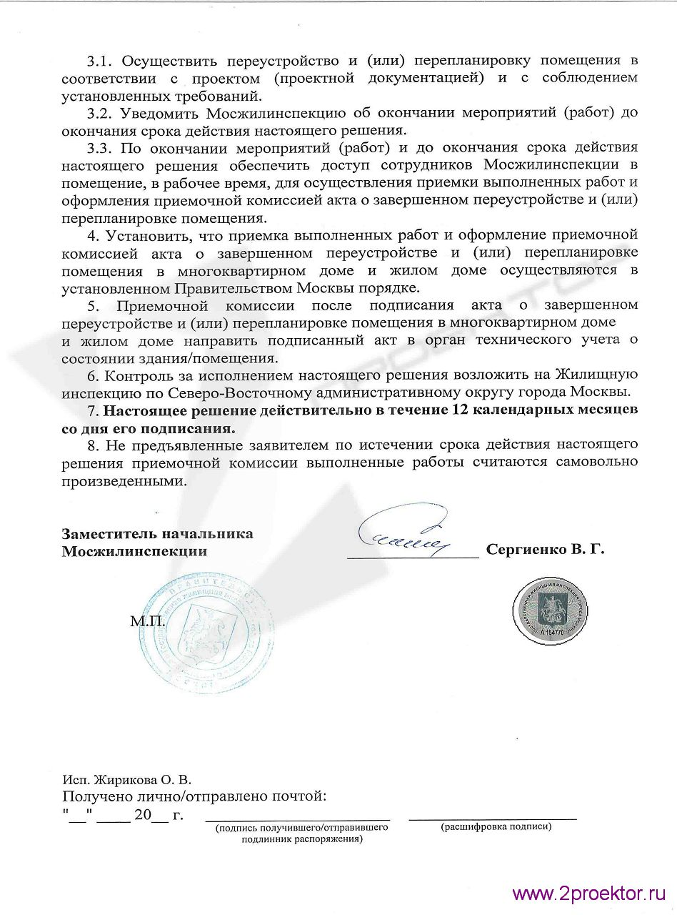 Распоряжение Мосжилинспекции стр 2