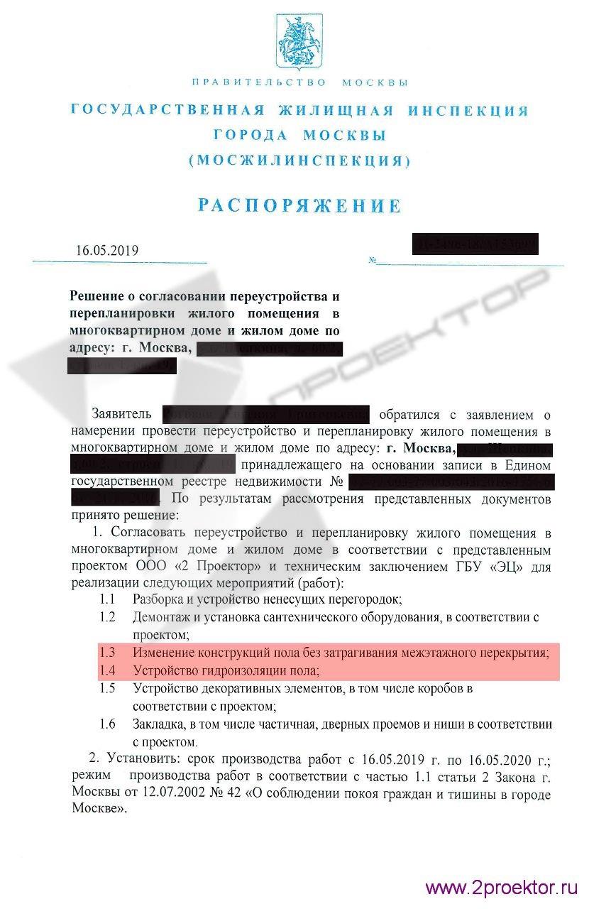 Распоряжение Мосжилинспекция стр. 1