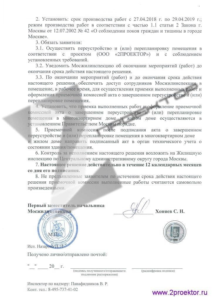 Распоряжение Мосжилинспекции по согласованию перепланировки квартиры с отключением газовых приборов стр.2