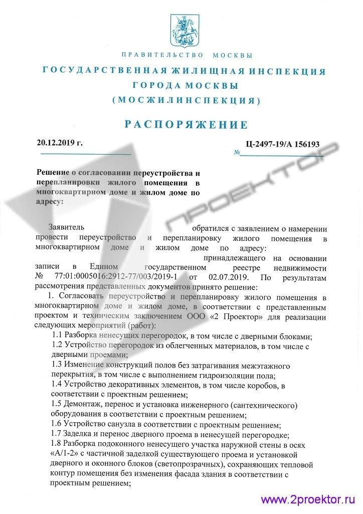 Распоряжение Мосжилинспекции по согласованию перепланировки квартиры с переносом газового оборудования стр. 1