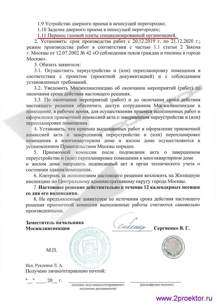Распоряжение Мосжилинспекции по согласованию перепланировки квартиры с переносом газового оборудования стр. 2