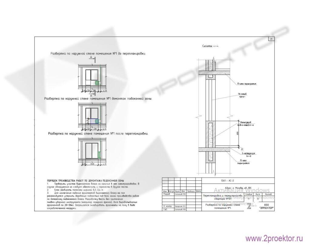 Развертка наружной стены помещения при разборке подоконной части и переносе радиатора.