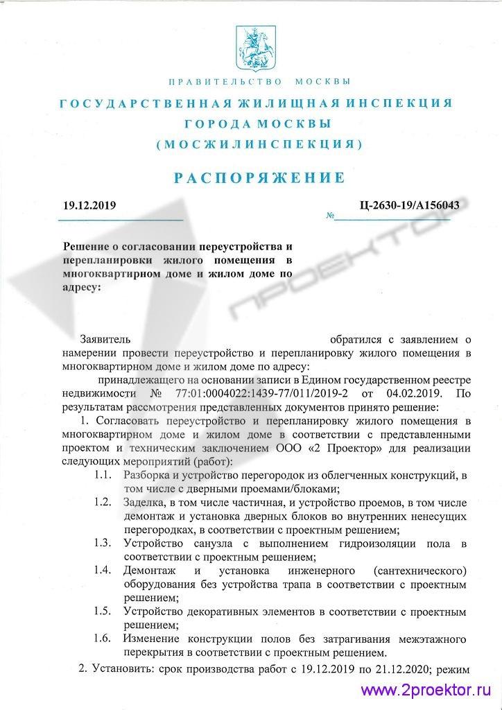 Разрешение Мосжилинспекции на перепланировку квартиры стр.1