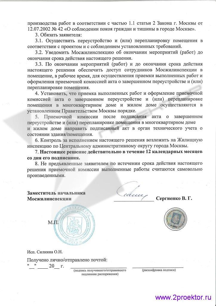Разрешение Мосжилинспекции на перепланировку квартиры стр.2