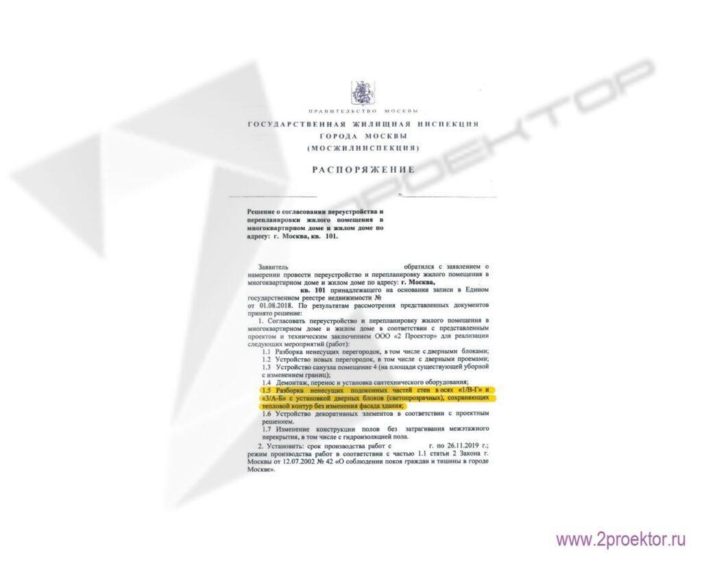 Разрешение Мосжилинспекции на перепланировку квартиры с разборкой подоконной части