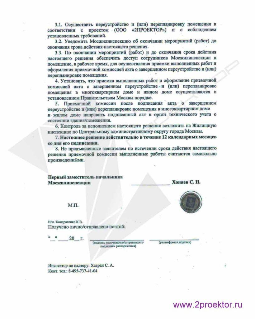 Разрешение МЖИ на перепланировку квартиры в блочном доме стр.2