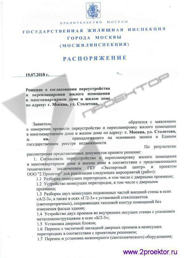 Разрешение на перепланировку квартиры стр. 1
