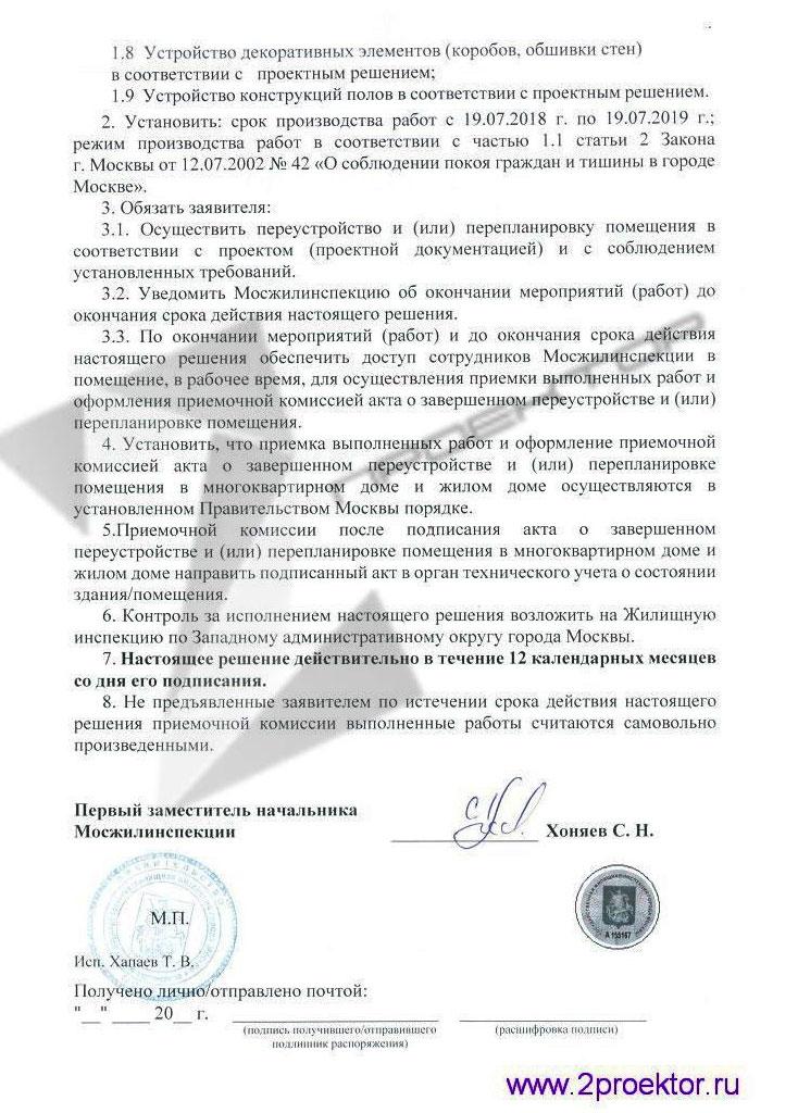 Разрешение на перепланировку квартиры стр. 2