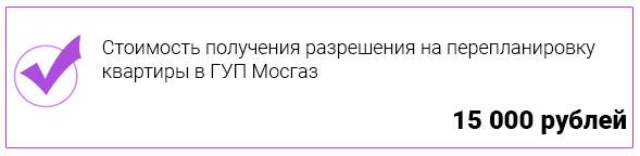 Стоимость получения разрешения на перепланировку квартиры в ГУП Мосгаз