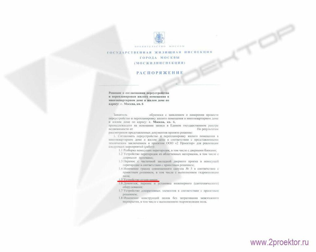 Распоряжение Мосжилинспекции (1 лист) , разрешающее проведение ремонтно-строительных работ с устройством кухни-ниши.
