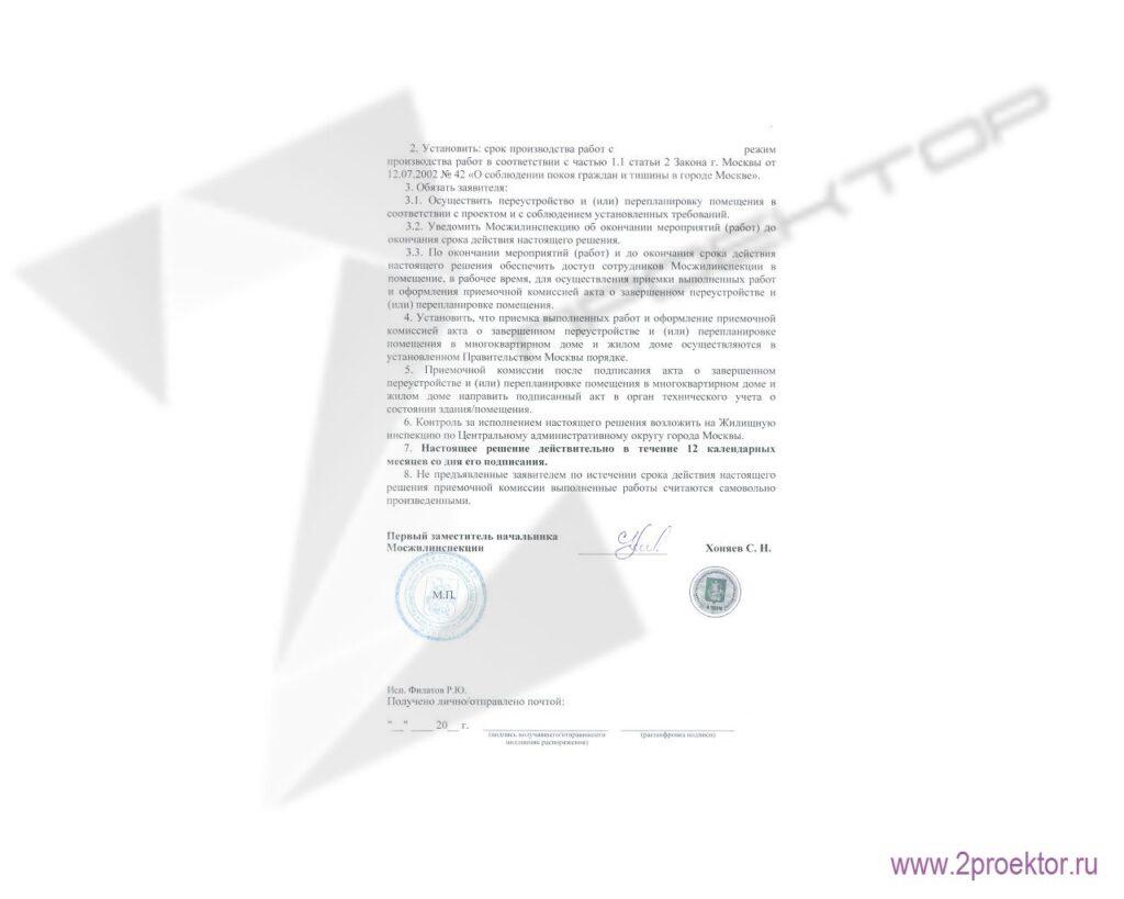 Распоряжение Мосжилинспекции ( 2 лист ) , разрешающее проведение ремонтно-строительных работ с устройством кухни-ниши.
