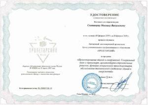 Удостоверение о повышении квалификации 2.
