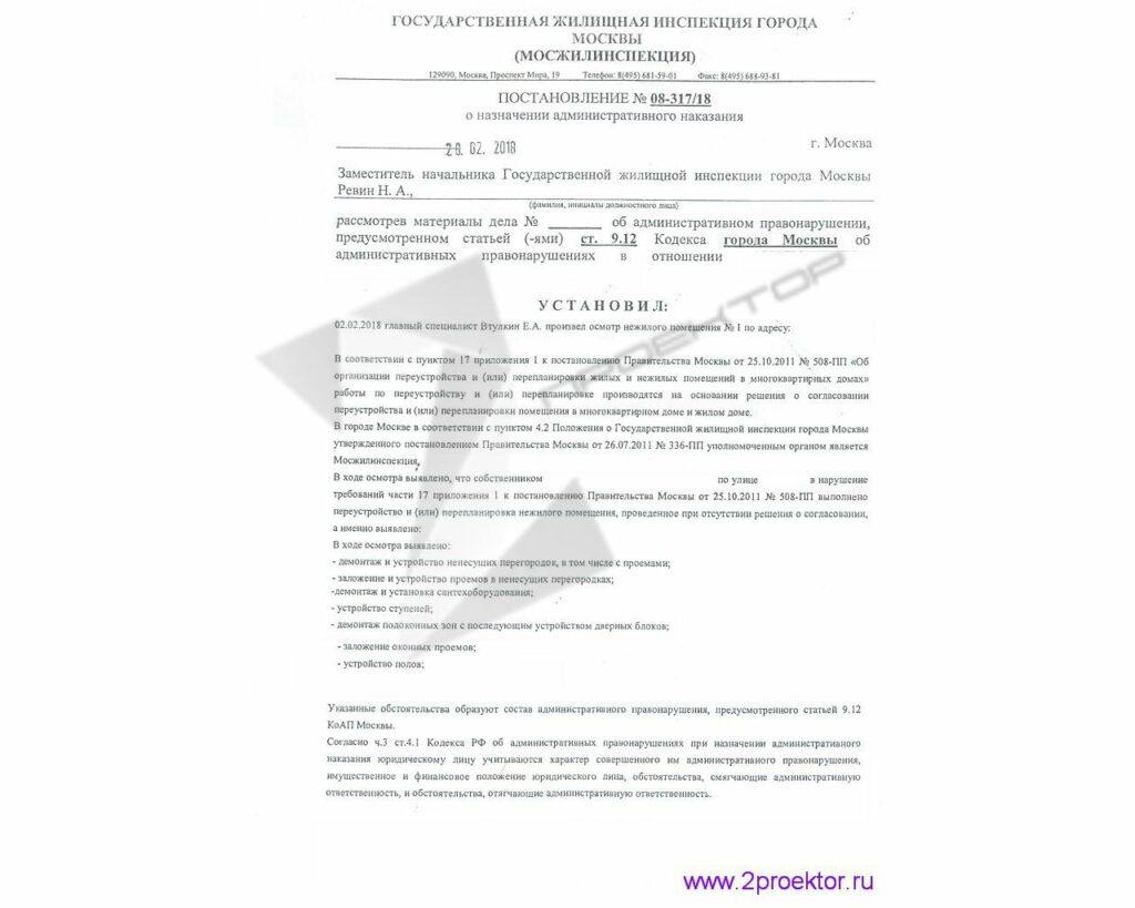Постановление о назначении административного наказания стр. 1