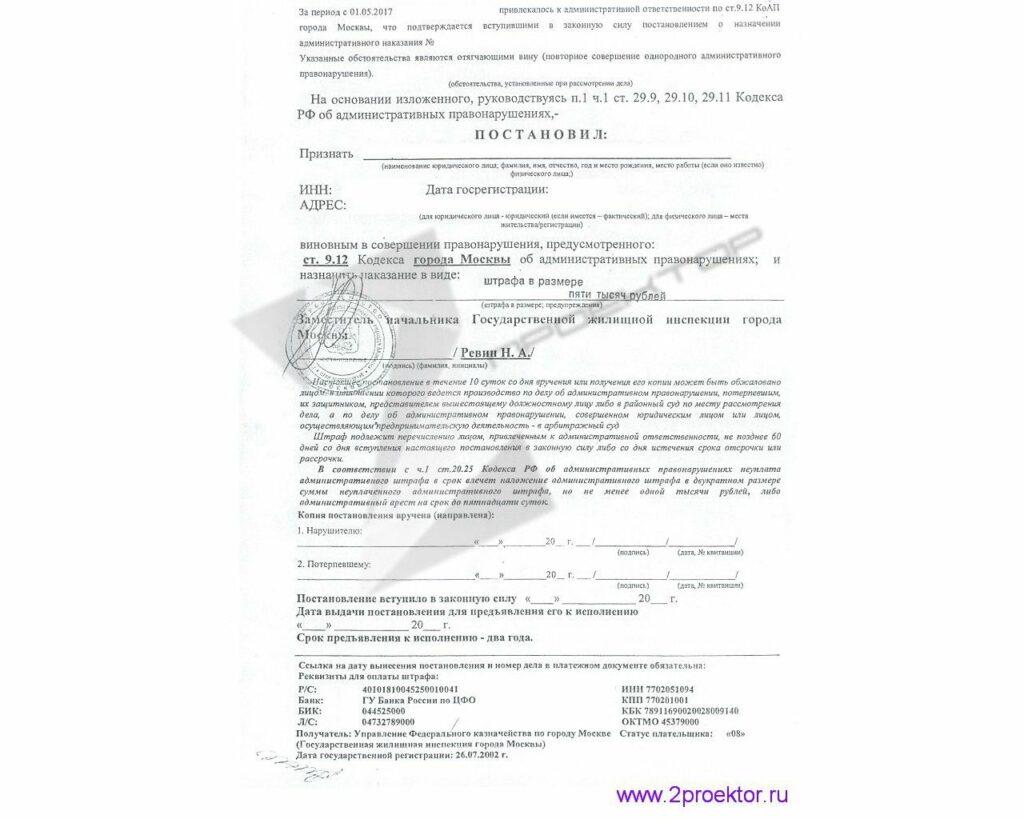 Постановление о назначении административного наказания стр. 2