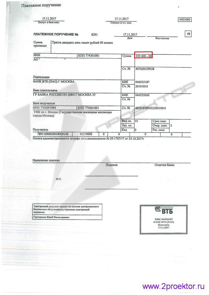 Платежное поручение на оплату штрафа за незаконную перепланировку нежилого помещения