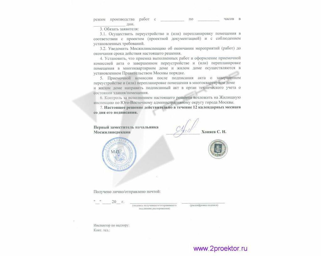 Распоряжение о перепланировке квартиры стр. 2