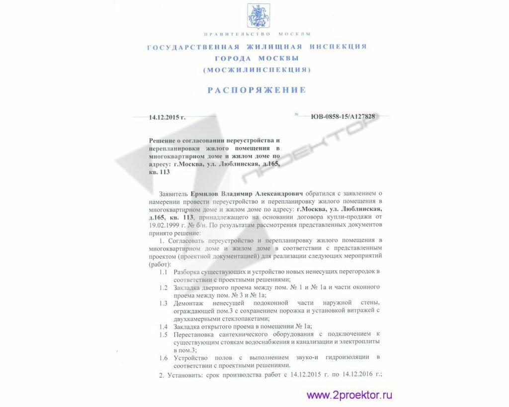 Распоряжение о перепланировке квартиры стр. 1