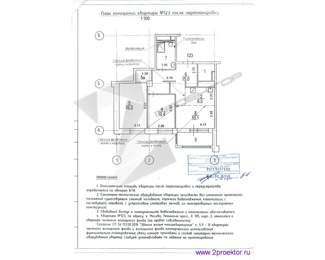 Согласование Жилищной инспекции перепланировки с объединением кухни и комнаты