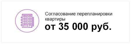 Стоимость узаконивания перепланировки квартиры - от 35 000 руб.