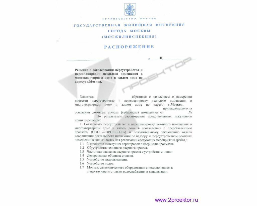 Распоряжение Мосжилинспекции на перепланировку нежилого помещения стр. 1