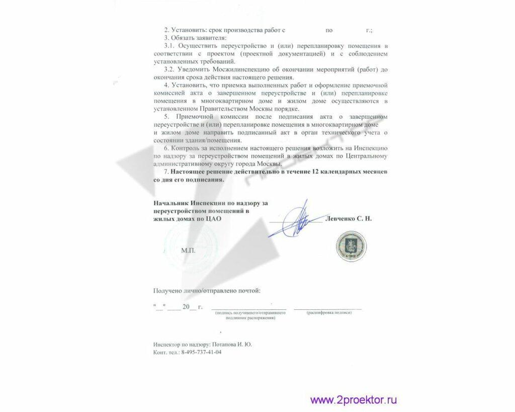 Распоряжение Мосжилинспекции на перепланировку нежилого помещения стр. 2