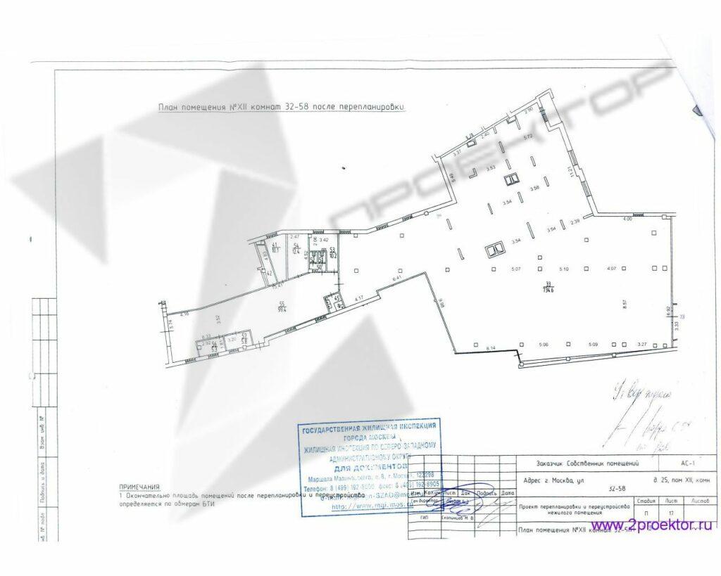 Согласование проекта перепланировки нежилого помещения в жилом доме
