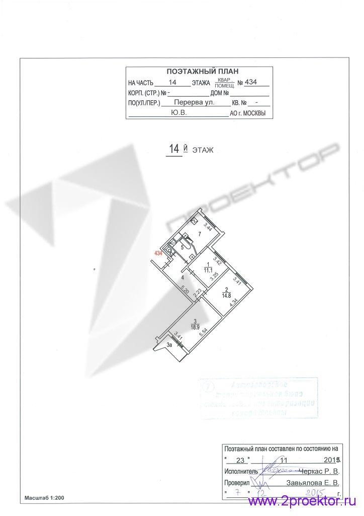План БТИ после перепланировки квартиры