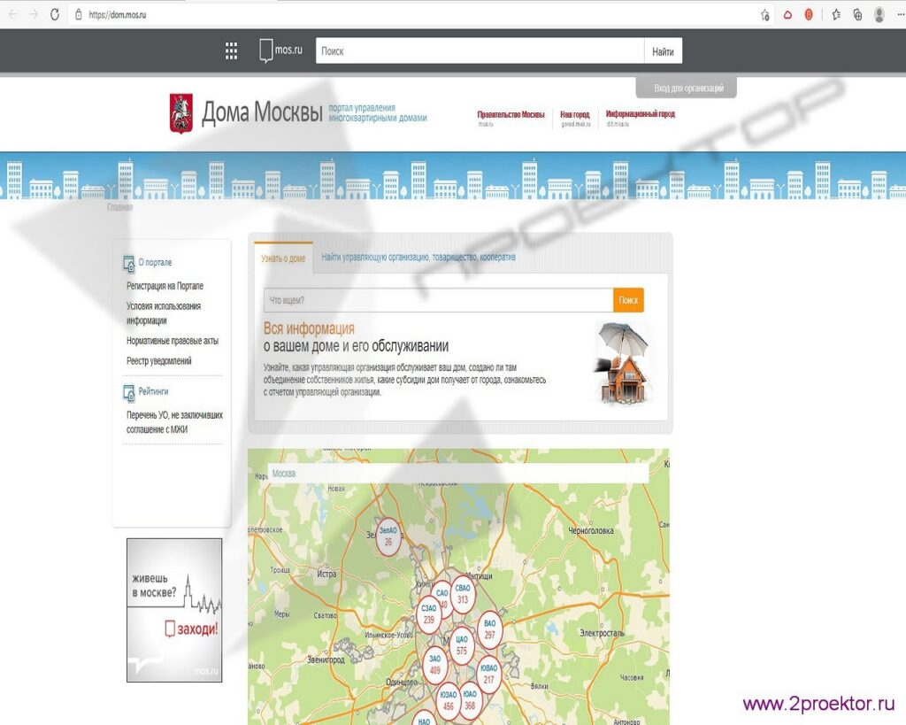страница сайта дома Москвы