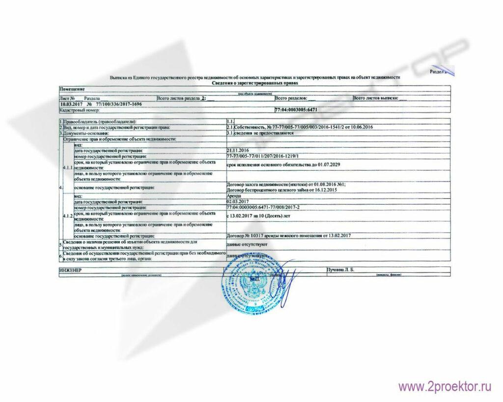 Лист 2 выписки из ЕГРН - сведения о правообладателе и обременении